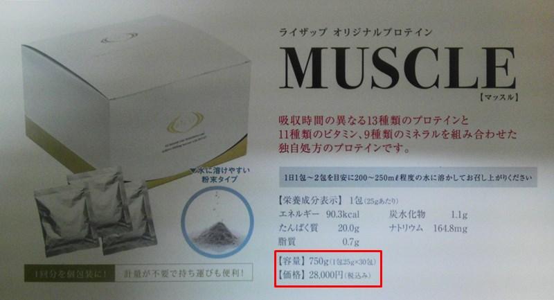 【RIZAP】ライザップのプロテインの値段wwwwww